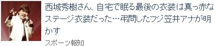 ⑬西城秀樹一族の出自は小奴可(おぬか)の巨大観音像を見ればわかる!