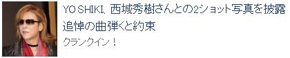 ⑱西城秀樹一族の出自は小奴可(おぬか)の巨大観音像を見ればわかる!