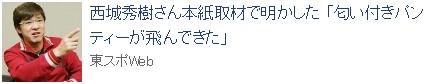 ⑲西城秀樹一族の出自は小奴可(おぬか)の巨大観音像を見ればわかる!