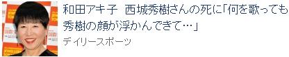 ⑳西城秀樹一族の出自は小奴可(おぬか)の巨大観音像を見ればわかる!