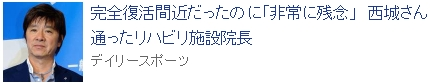 ⑰西城秀樹一族の出自は小奴可(おぬか)の巨大観音像を見ればわかる!