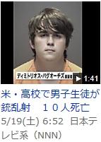 ⑪米サンタフェ高校でディミトリオス(17)が銃乱射「教室が血の海」!
