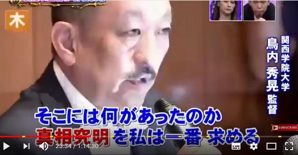 ④関学日大宮川アメフト殺試合って暴力団抗争や凶悪亀田一家に似てる!