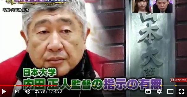 ③関学日大宮川アメフト殺試合って暴力団抗争や凶悪亀田一家に似てる!