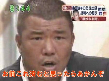 ⑯関学日大宮川アメフト殺試合って暴力団抗争や凶悪亀田一家に似てる!