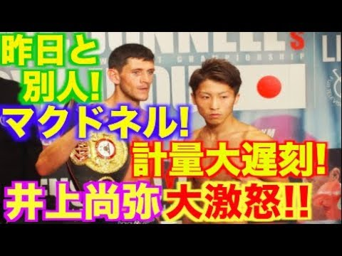 ②井上尚弥vsマクドネル(英国人は時間にルーズな人種なんだ)!