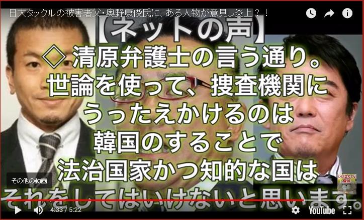 ⑧公金泥棒【奥野】の息子【耕世】は殺人タックルされたのに後半再出場していた!