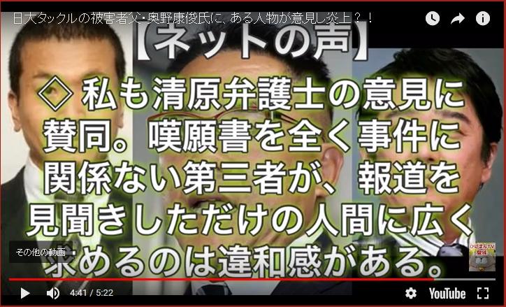⑦公金泥棒【奥野】の息子【耕世】は殺人タックルされたのに後半再出場していた!