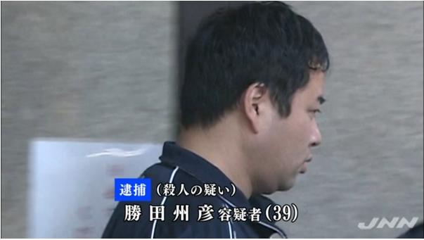 ⑥少女猟奇殺人鬼【勝田州彦】は自衛隊員で両親は警察官!