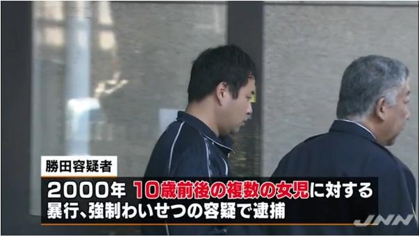 ⑩少女猟奇殺人鬼【勝田州彦】は自衛隊員で両親は警察官!