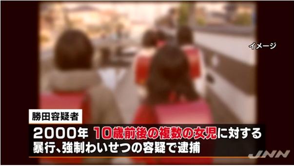 ⑪少女猟奇殺人鬼【勝田州彦】は自衛隊員で両親は警察官!