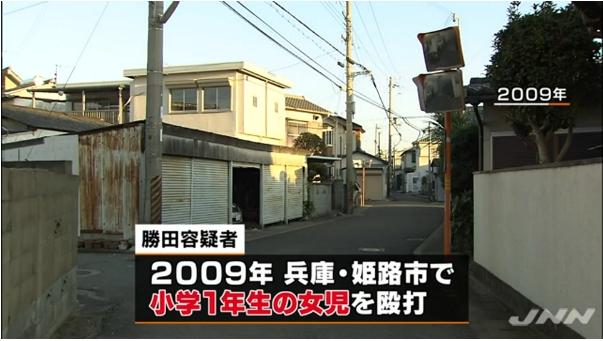 ⑫少女猟奇殺人鬼【勝田州彦】は自衛隊員で両親は警察官!