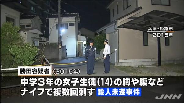 ⑭少女猟奇殺人鬼【勝田州彦】は自衛隊員で両親は警察官!