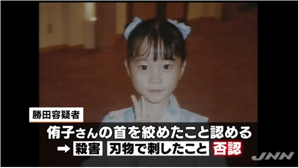 ⑳少女猟奇殺人鬼【勝田州彦】は自衛隊員で両親は警察官!