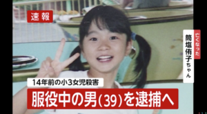 ⑦少女猟奇殺人鬼【勝田州彦】は自衛隊員で両親は警察官!