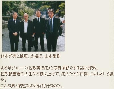 ④蓮池透は東電原子燃料部長!拉致言い出しっぺ石高健次(テレ朝)!