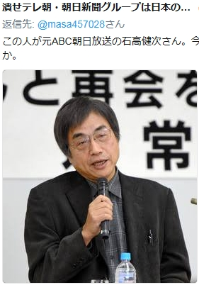 ⑪蓮池透は東電原子燃料部長!拉致言い出しっぺ石高健次(テレ朝)!