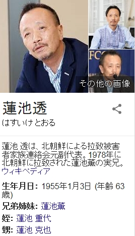 ⑭蓮池透は東電原子燃料部長!拉致言い出しっぺ石高健次(テレ朝)!