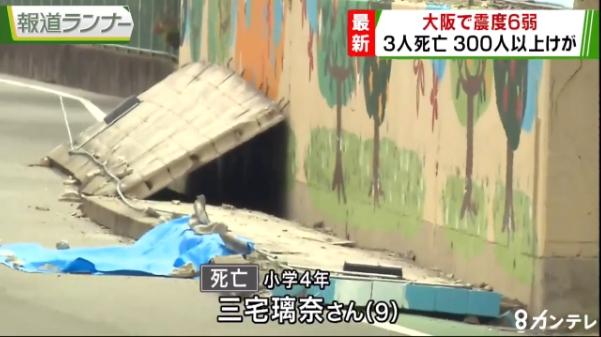 ⑥【大阪大地震2018】小学校手抜きブロック塀で女児即死!