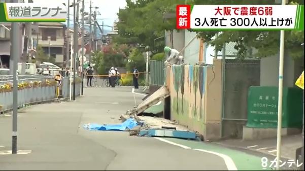 ⑦【大阪大地震2018】小学校手抜きブロック塀で女児即死!