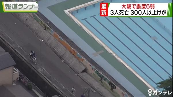 ⑧【大阪大地震2018】小学校手抜きブロック塀で女児即死!