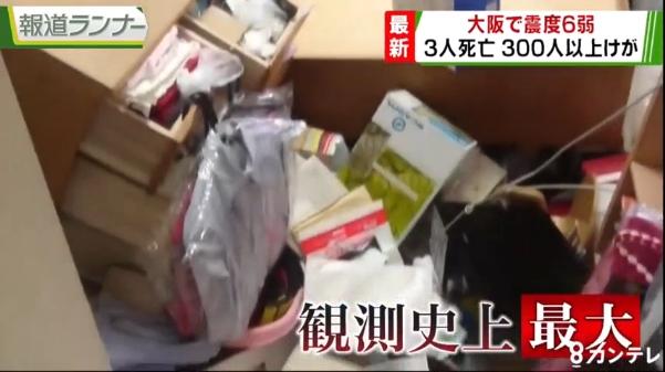 ⑪【大阪大地震2018】小学校手抜きブロック塀で女児即死!