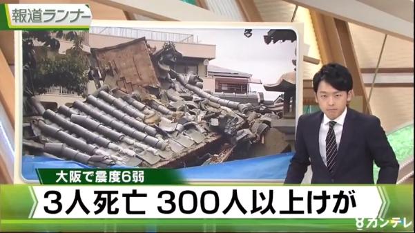 ⑩【大阪大地震2018】小学校手抜きブロック塀で女児即死!