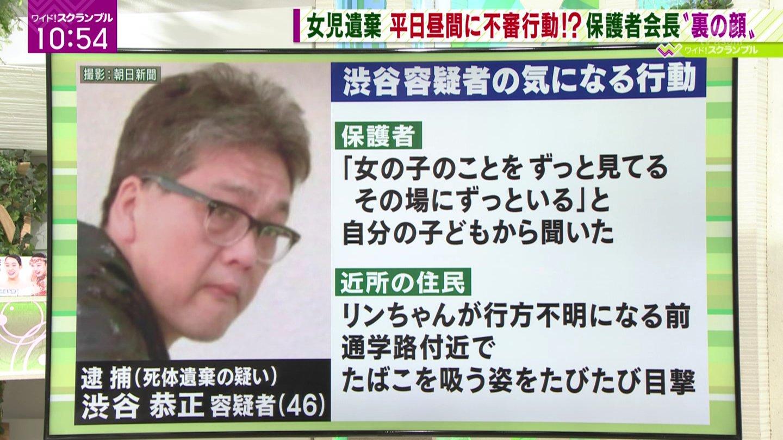 ⑤リンちゃん強姦殺人鬼【渋谷恭正】には大量の前科が!