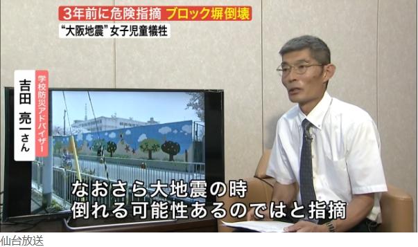 ②【維新大阪地震】倒壊ブロック塀は無資格者が他の用事のついでに点検!