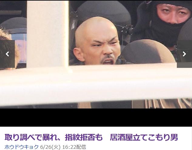 ①基地害全身入れ墨男【森山聡】立てこもり大暴れ!