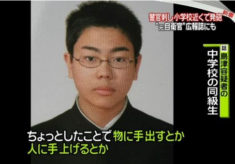 ①富山超凶暴男元自衛官【島津慧大】→警官を刺殺→銃を奪う→小学校警備員を射殺!