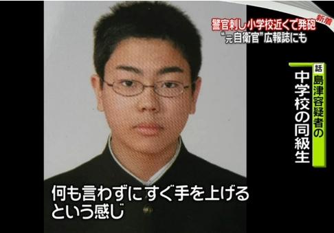 ②富山超凶暴男元自衛官【島津慧大】→警官を刺殺→銃を奪う→小学校警備員を射殺!
