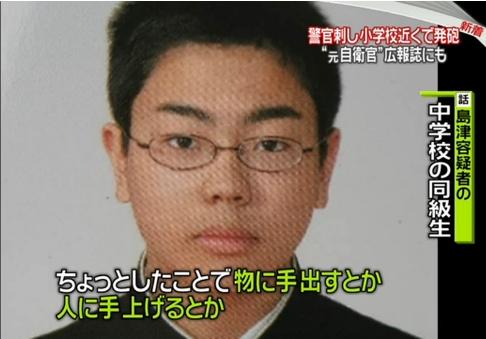 ⑤富山超凶暴男元自衛官【島津慧大】→警官を刺殺→銃を奪う→小学校警備員を射殺!