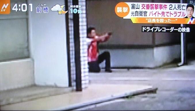 ⑨富山超凶暴男元自衛官【島津慧大】→警官を刺殺→銃を奪う→小学校警備員を射殺!