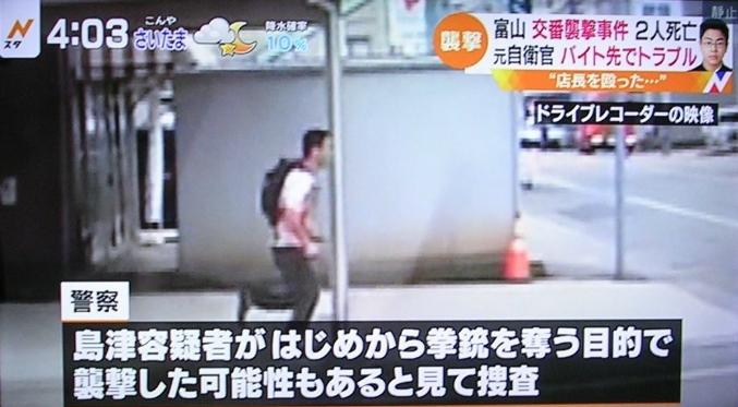 ⑪富山超凶暴男元自衛官【島津慧大】→警官を刺殺→銃を奪う→小学校警備員を射殺!