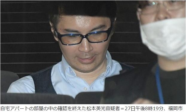 ①【低能先生松本英光】がHagex岡本顕一郎を刺殺事件簿!