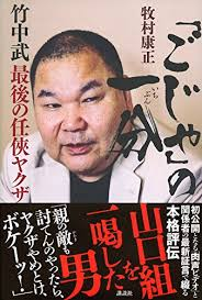 ⑤【低能先生松本英光】がHagex岡本顕一郎を刺殺事件簿!