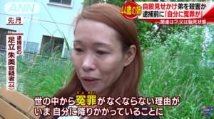 ⑧【低能先生松本英光】がHagex岡本顕一郎を刺殺事件簿!