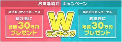 PONEY 友達紹介制度01
