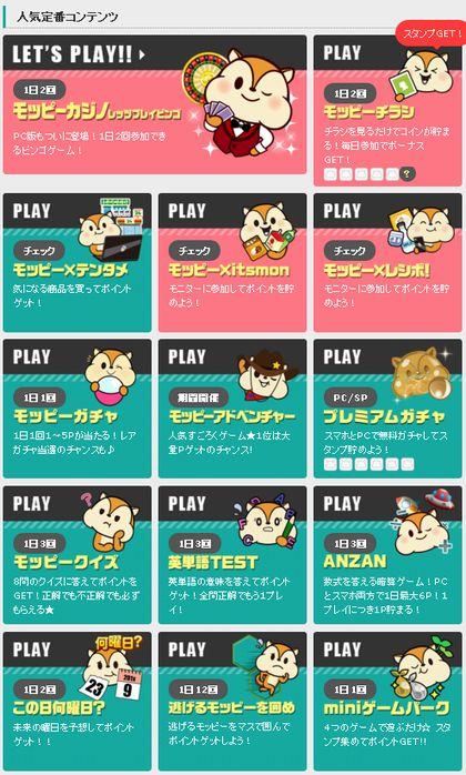 モッピーのゲームコンテンツ00
