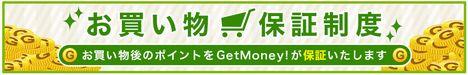 GetMoney! お買い物保証制度