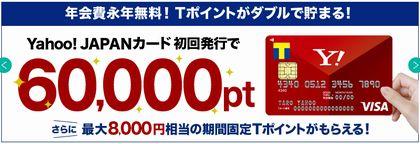 げん玉 Yahoo! JAPANカード