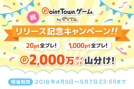 ポイントタウン「ゲームリリース記念キャンペーン」(2018年4月9日~2018年5月7日)