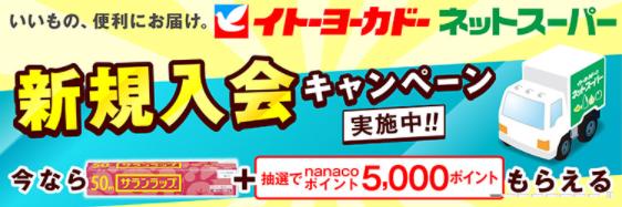 イトーヨーカドーネットスーパー「新規入会キャンペーン」(2018年4月1日~2018年4月30日)