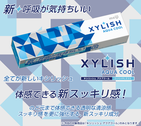 【明治】キシリッシュガム アクアクール12粒
