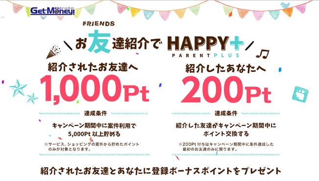 ゲットマネー お友達紹介でHAPPY_キャンペーン(2018年5月16日~2018年7月17日)