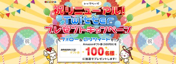 チャンスイット 祝トップページリニューアル Twitterプレゼントキャンペーン(2018年5月17日~2018年6月15日)