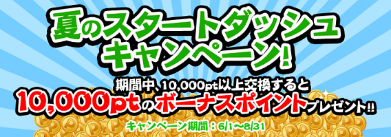 i2iポイント 夏のスタートダッシュキャンペーン!(2018年6月1日~2018年8月31日)