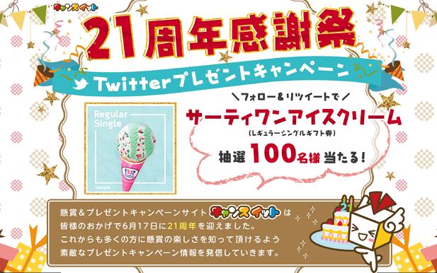 チャンスイット 21周年感謝祭 Twitterプレゼントキャンペーン(2018年6月18日~2018年7月17日)