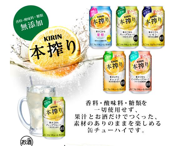 モッピー×テンタメ 【キリンビール】キリン 本搾り(TM) チューハイ 350ml缶 2018年7月16日まで